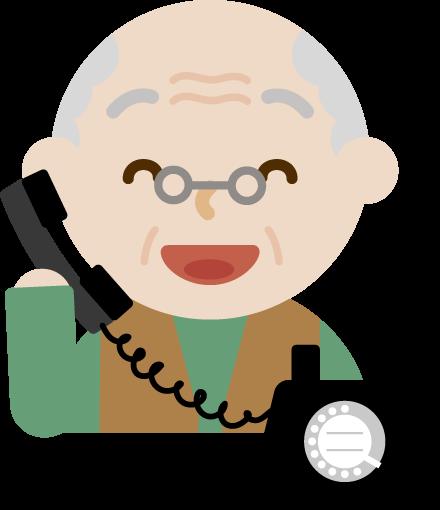 「おじいちゃんが電話」の画像検索結果