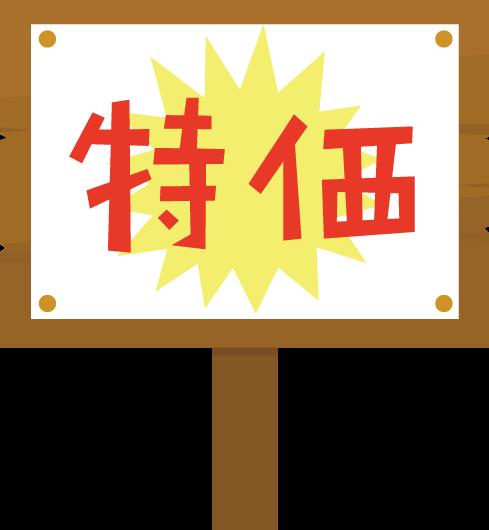 「特価」の看板のイラスト