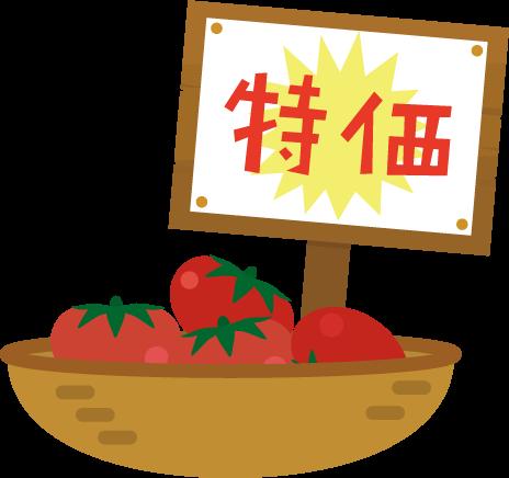 特価のトマトのイラスト