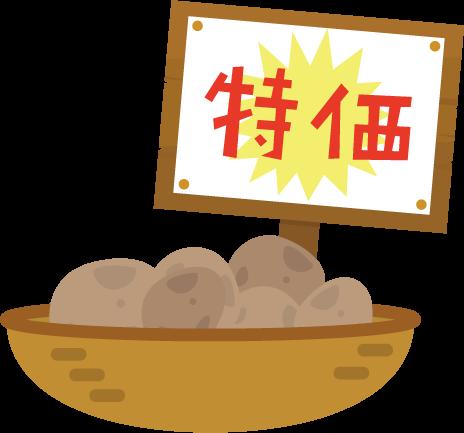 特価のじゃが芋のイラスト