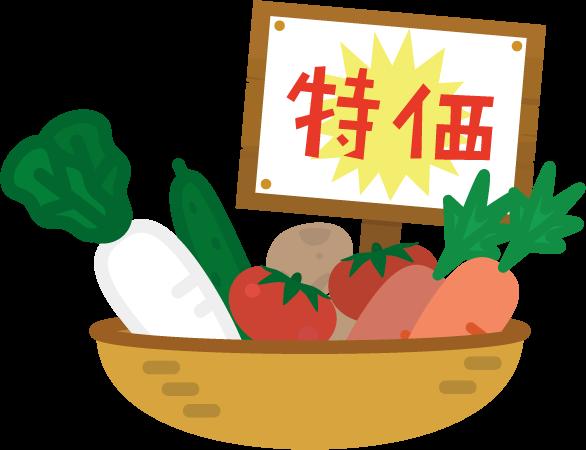 特価の野菜のイラスト