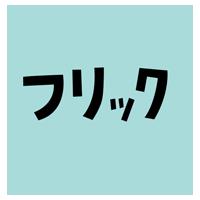 フリックの文字アイコンのイラスト