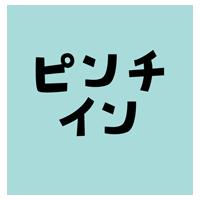 ピンチインの文字アイコンのイラスト