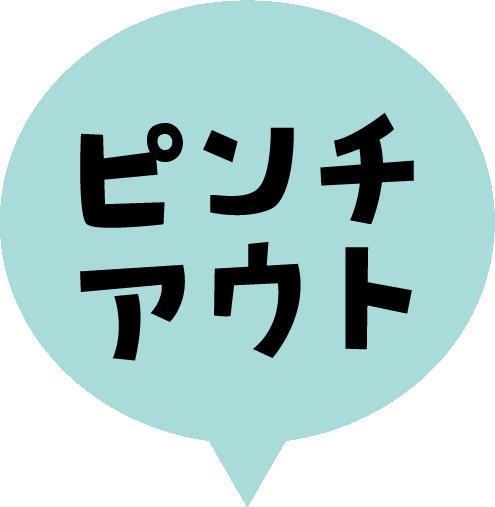 ピンチアウトの文字アイコンのイラスト