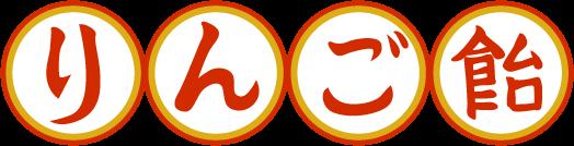 りんご飴(飾り文字)