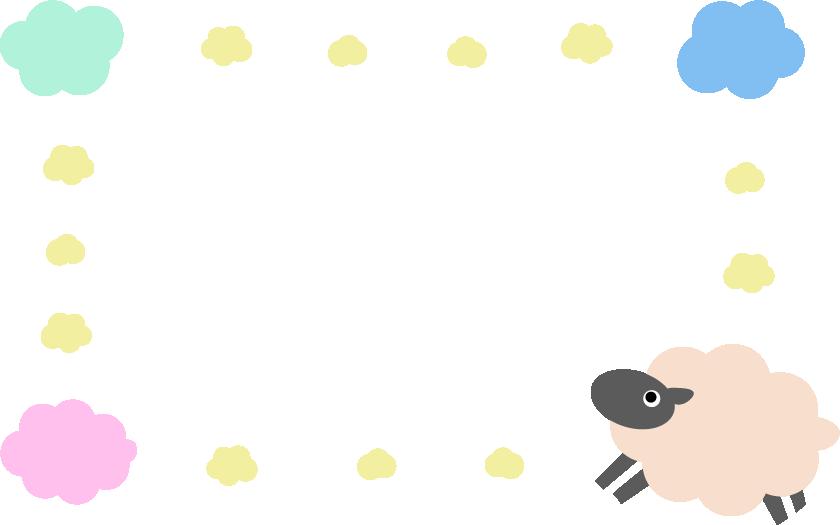 もこもこした羊のフレームのイラスト