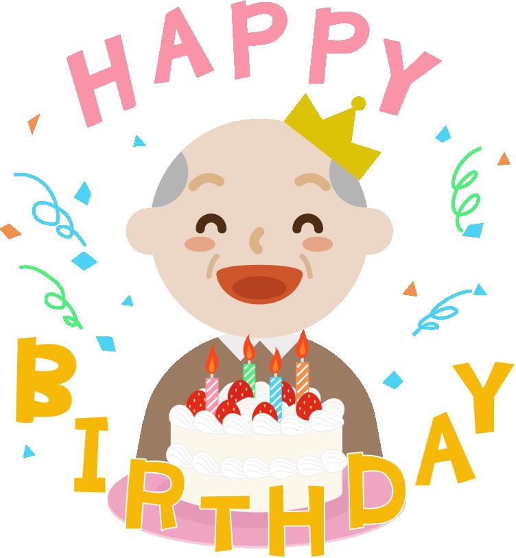 誕生日を祝ってもらう高齢者男性のイラスト