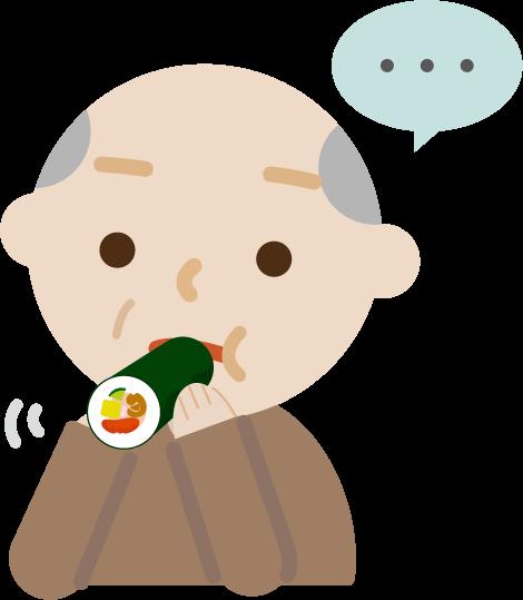 高齢者の男性が恵方巻きを食べるイラスト(無言)