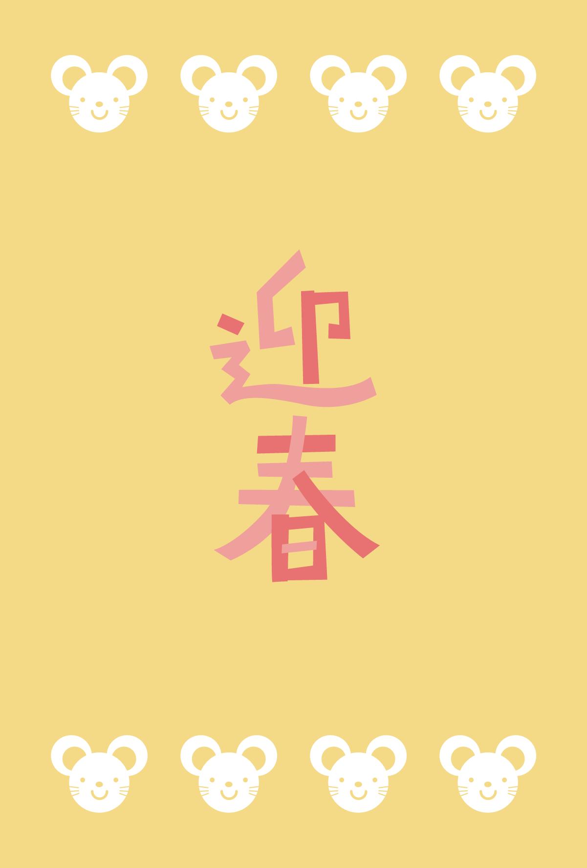 年賀状のイラスト(子年)3