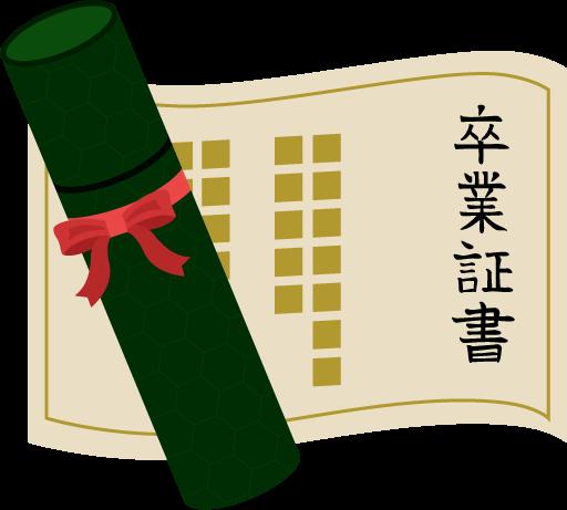 卒業証書と筒状の入れ物のイラスト