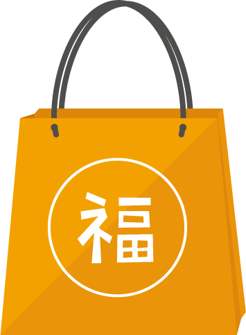 福袋のイラスト(橙)