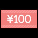 100円券アイコンのイラスト